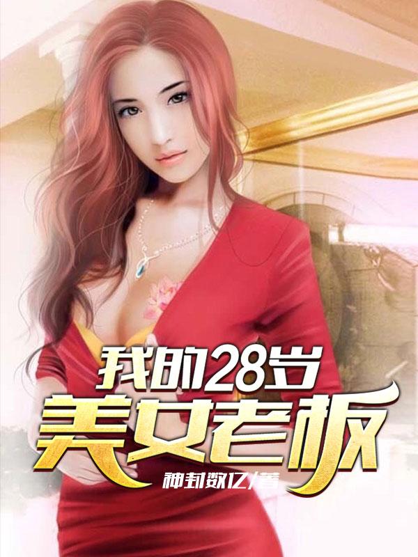 我的28岁美女老板小宇小说精彩章节免费试读